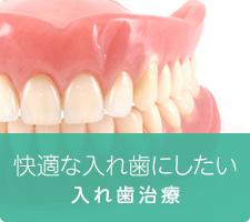 快適な入れ歯にしたい 入れ歯治療