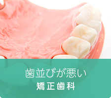 歯並びが悪い 矯正歯科