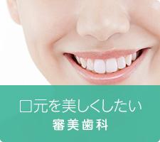 口元を美しくしたい 審美歯科